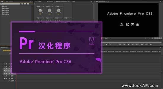 Premiere CS6&Encore CS6最新汉化程序V1.0