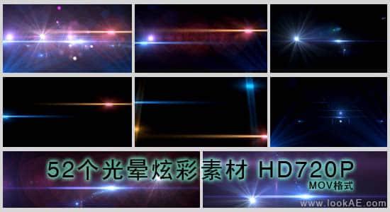 52个光晕炫彩素材HD-720P插图