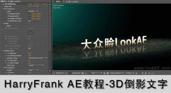 HarryFrank AE教程-3D倒影文字插图