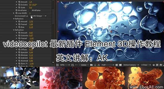 videocopilot 最新插件Element 3D操作教程