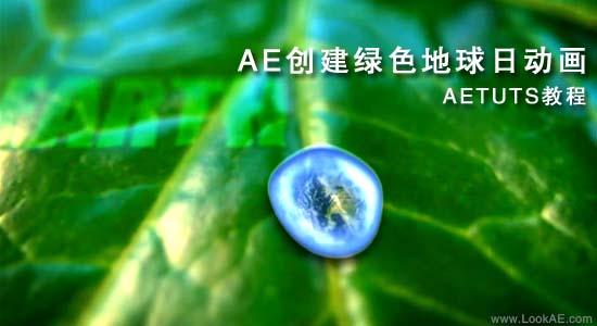 AE创建绿色地球日动画-AETUTS教程