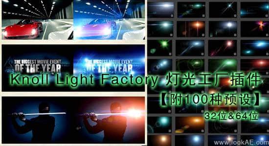 Knoll Light Factory 灯光工厂插件(32&64Bit)(附100种预设)