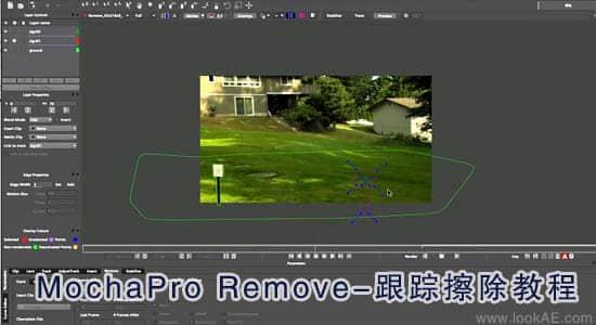 MochaPro Remove 跟踪擦除教程
