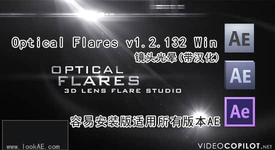 镜头光晕Optical Flares v1.2.132 Win(32&64Bit)带汉化