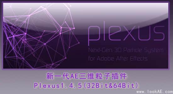 AE粒子插件Plexus1.4.5(32Bit&64Bit)