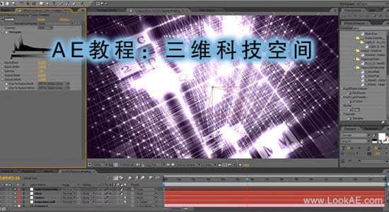 AE教程:三维科技空间