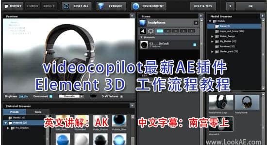 Element 3D工作流程教程【中文字幕】