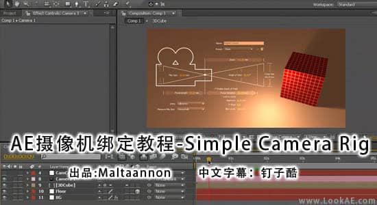 AE摄像机绑定教程-Simple Camera Rig(中文字幕)