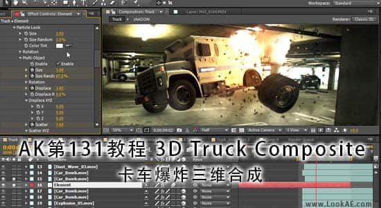 AK第131教程 3D Truck Composite-卡车爆炸三维合成