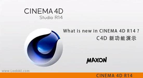 Cinema 4D R14 新功能演示
