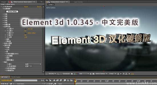 AK插件Element 3d 1.0.345-英文/中文完美版(模型库6套)9月10日更新最新补丁