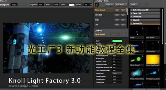 Knoll Light Factory 3.0 光工厂3 新功能教程全集插图