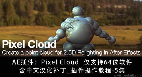 AE插件:Pixel Cloud_v1.0(64Bit)(附汉化补丁+操作教程)