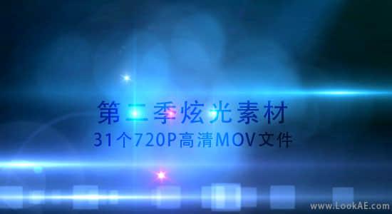 光晕炫彩视频素材第二季 HD-720P插图