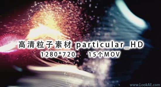 高清粒子素材 particular_HD插图
