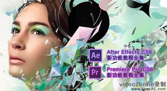 After Effects CS6 _ Premiere Pro CS6 新功能教程全集插图