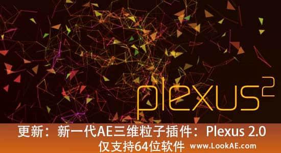 新一代AE三维粒子插件:Plexus 2.0.4 【附汉化】MAC_WIN(64位)插图