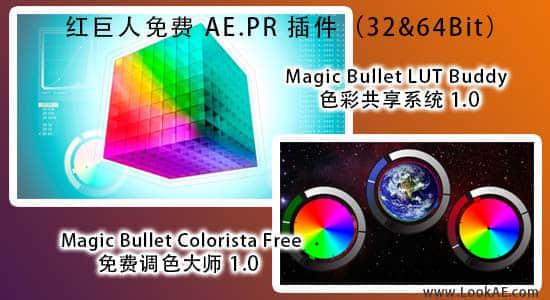 RedGiant 免费插件:Colorista Free & LUT Buddy (AE.PR_32+64bit)