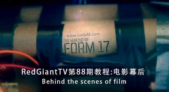 RedGiantTV第88期教程:电影幕后_Behind the scenes of film