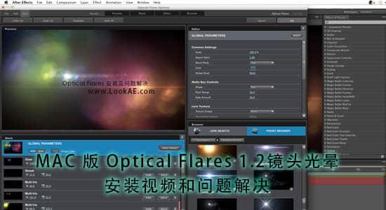MAC版:AE插件 Optical Flares 镜头光晕(附安装及崩溃问题解决)插图