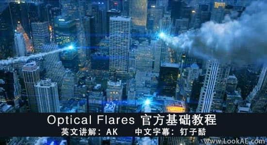 【中文字幕】Optical Flares 官方基础AE教程(共15集)插图