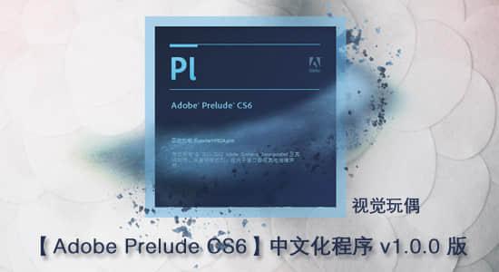 【Adobe Prelude CS6】中文化程序 v1.0.0 版(视觉玩偶)(MAC_WIN)