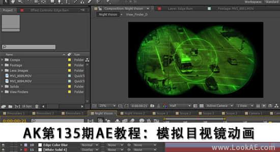 AK第135期AE教程:模拟目视镜动画(含工程文件)插图