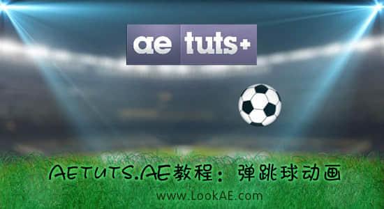Aetuts.AE教程:弹跳球动画(图形编辑器的使用)