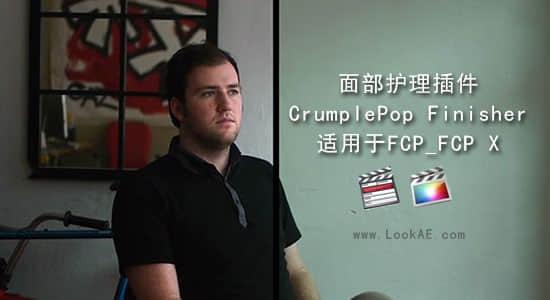 面部护理插件 CrumplePop Finisher_适用于FCP_FCP X插图