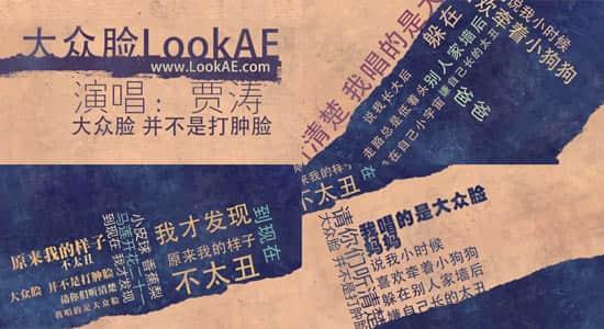 AE模板:【大众脸】字幕旋转展示(附类似制作教程)