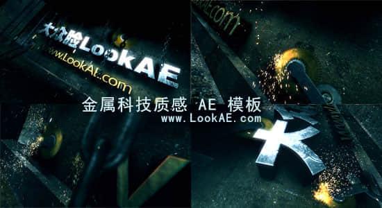 AE模板:金属科技质感LOGO展示