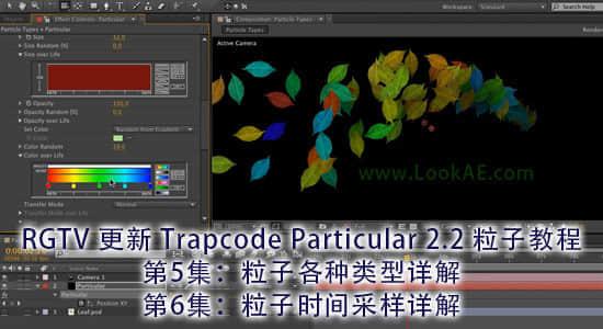 RedGiantTV更新:Particular 2 粒子教程第5、6集插图