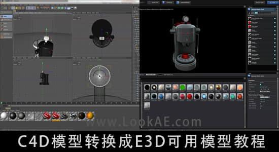C4D 模型转换成 E3D 可用模型教程插图