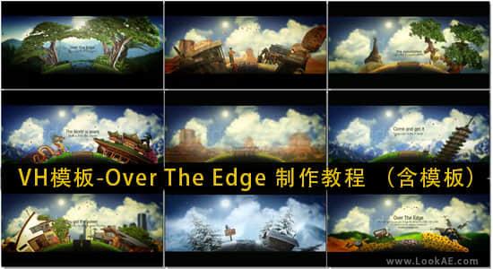 VH模板-Over The Edge 制作教程(附AE模板)插图