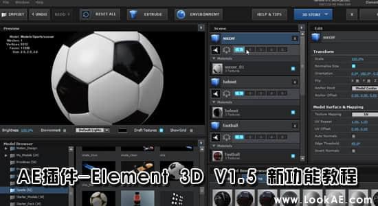 AE插件-Element 3D V1.5 新功能教程插图