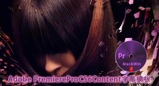 Premiere Pro CS6 Functional Content 字幕模板(Mac&Win)