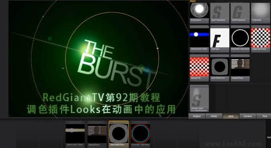 RedGiantTV第92期教程:调色插件Looks在动画中的运用_Mograph Looks插图
