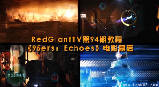 RedGiantTV第94期教程:《95ers: Echoes》电影幕后插图