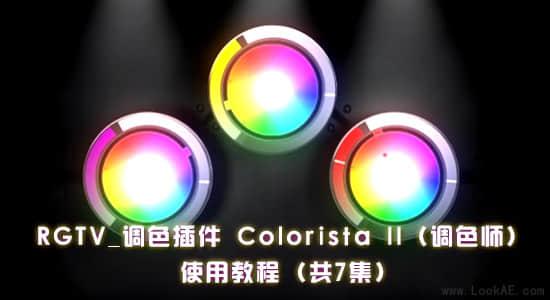 RGTV:调色插件 Colorista II(调色师)使用教程集合 (共7集)插图