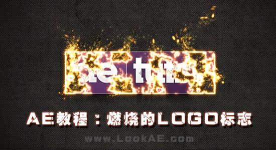 AE教程:燃烧的LOGO标志插图