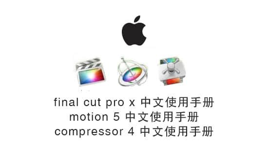 Final Cut Pro X _Compressor_Motion 中文使用手册插图