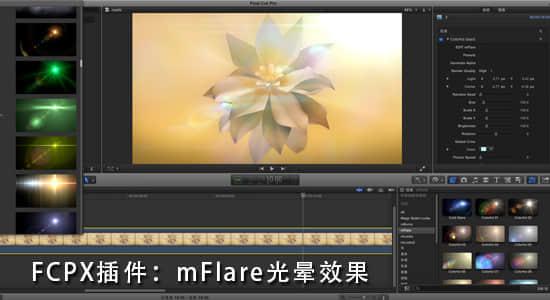 FCPX插件:mFlare_光晕效果v1.3.8(支持FCPX,Motion,PS)插图