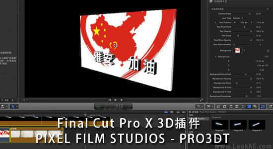 FCPX_3D插件:PIXEL FILM STUDIOS – PRO3DT
