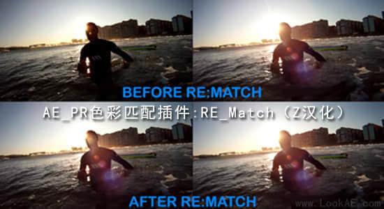 AE_PR色彩匹配插件_RE:Match 1.1.1 (仅64位)(Z汉化)
