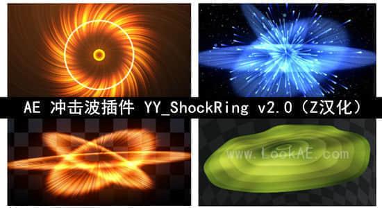 AE 冲击波插件:YY ShockRing v2.0(Z汉化)(仅64位)