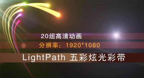LightPath-sucai