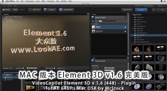 MAC版: Element 3D v 1.6 for AE 64bits 完美版