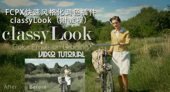 classyLook