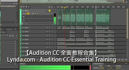 Lynda – Audition CC Essential Training 全面教程合集