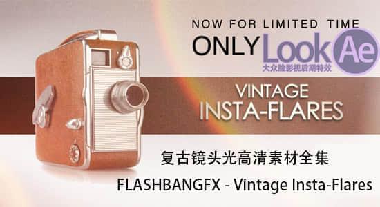 复古镜头光高清素材全集 FLASHBANGFX – Vintage Insta-Flares